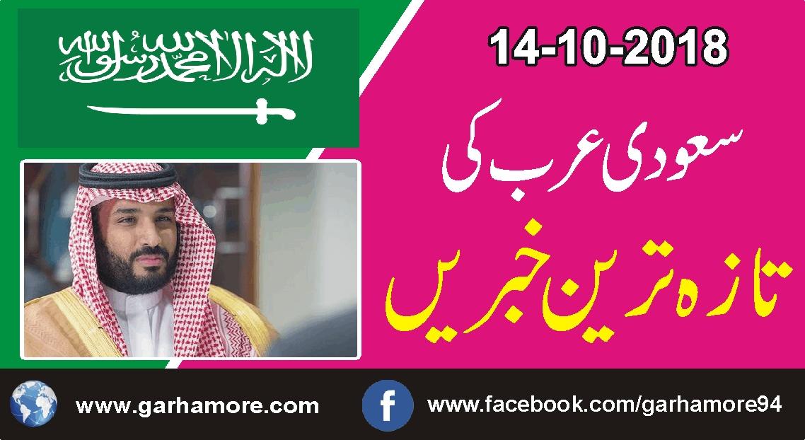 سعودی عرب کی تازہ ترین آج کی خبریں….