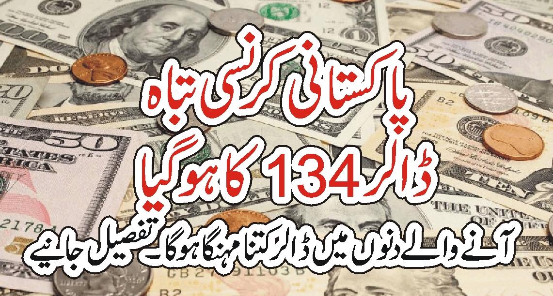 پاکستانی کرنسی تباہ ! ڈالر اچانک 134 کا ہوگیا….