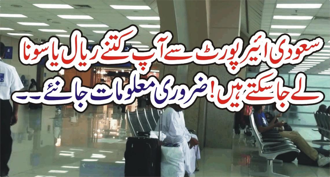 سعودی ائیرپورٹ سے آپ کتنے ریال یا سونا لے جا سکتے ہیں ! ضروری معلومات جانئے……