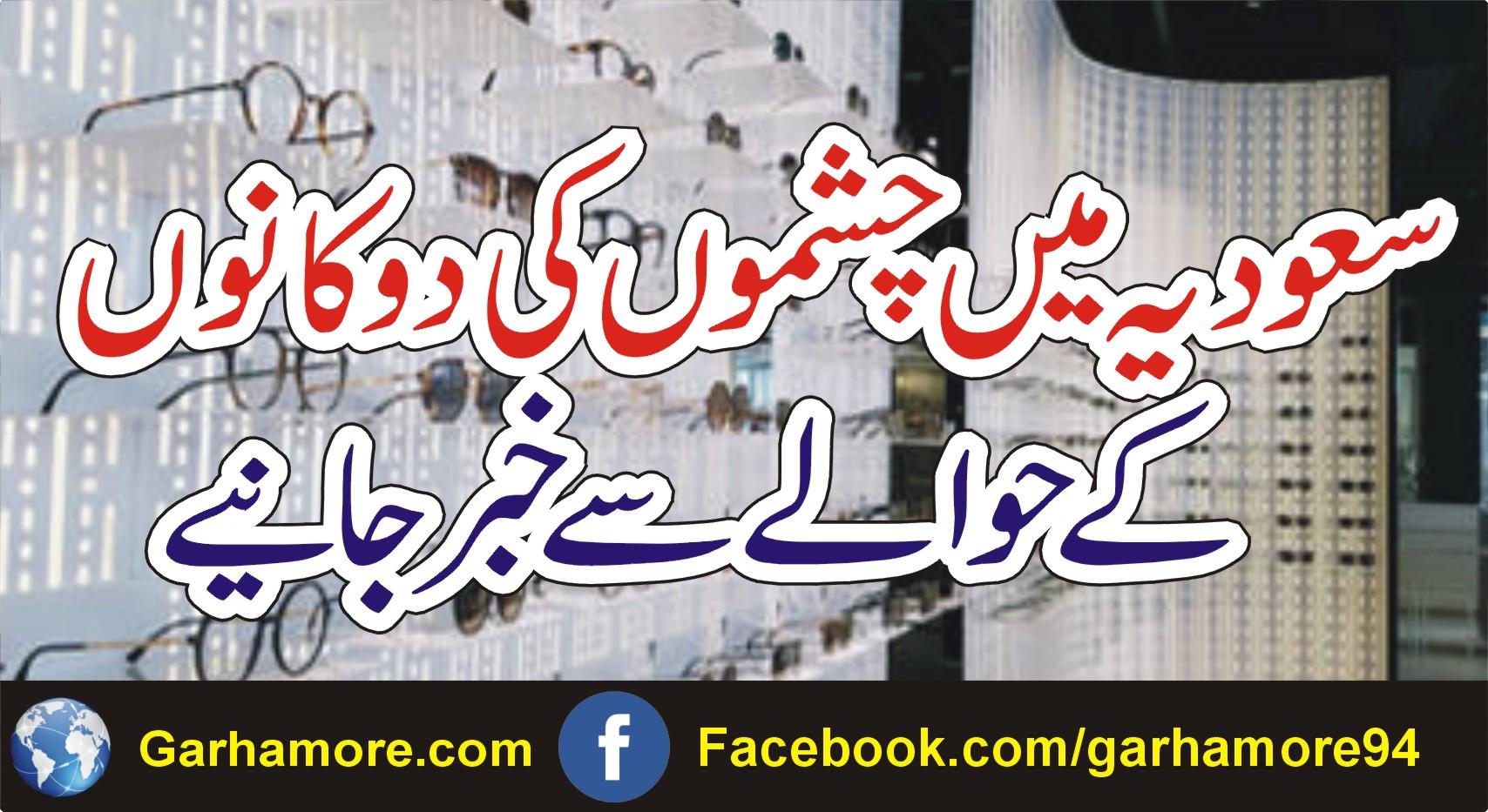 سعودیہ میں چشموں کی دوکانوں کے حوالے سے خبر ! تفصیلات جانیے