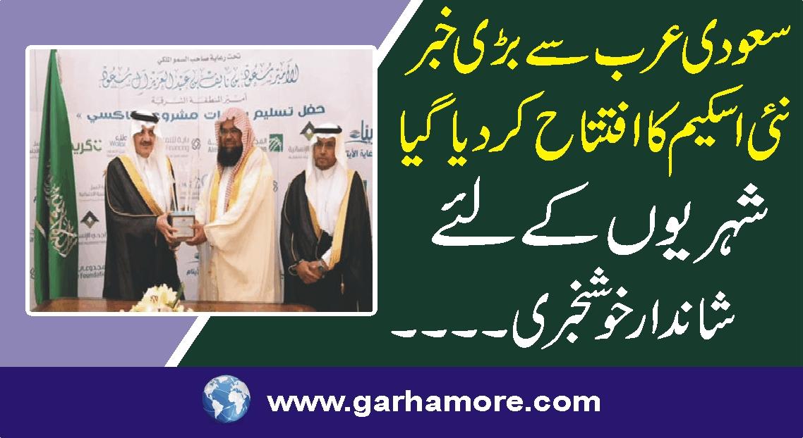 سعودی عرب سے بڑی خبر۔۔۔ نئی اسکیم کا افتتاح کر دیا گیا ! شہریوں کے لئے شاندار خوشخبری .  .  .  .