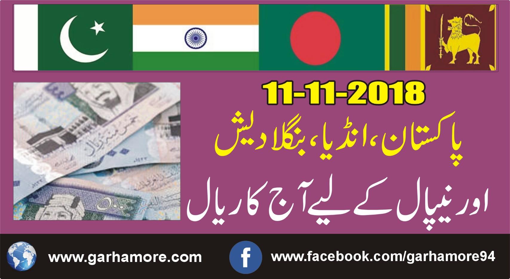 پاکستان ، بھارت ، بنگلہ دیش اور نیپال کے لیے آج کا سعودی ریا ل ریٹ …..