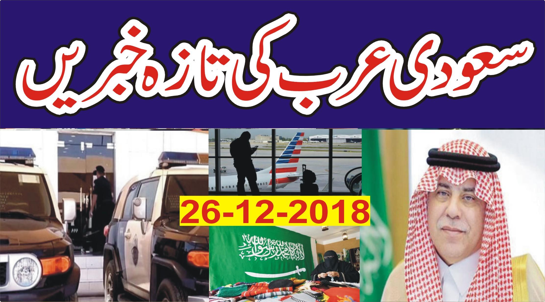 سعودی عرب کی آج کی تازہ ترین خبریں
