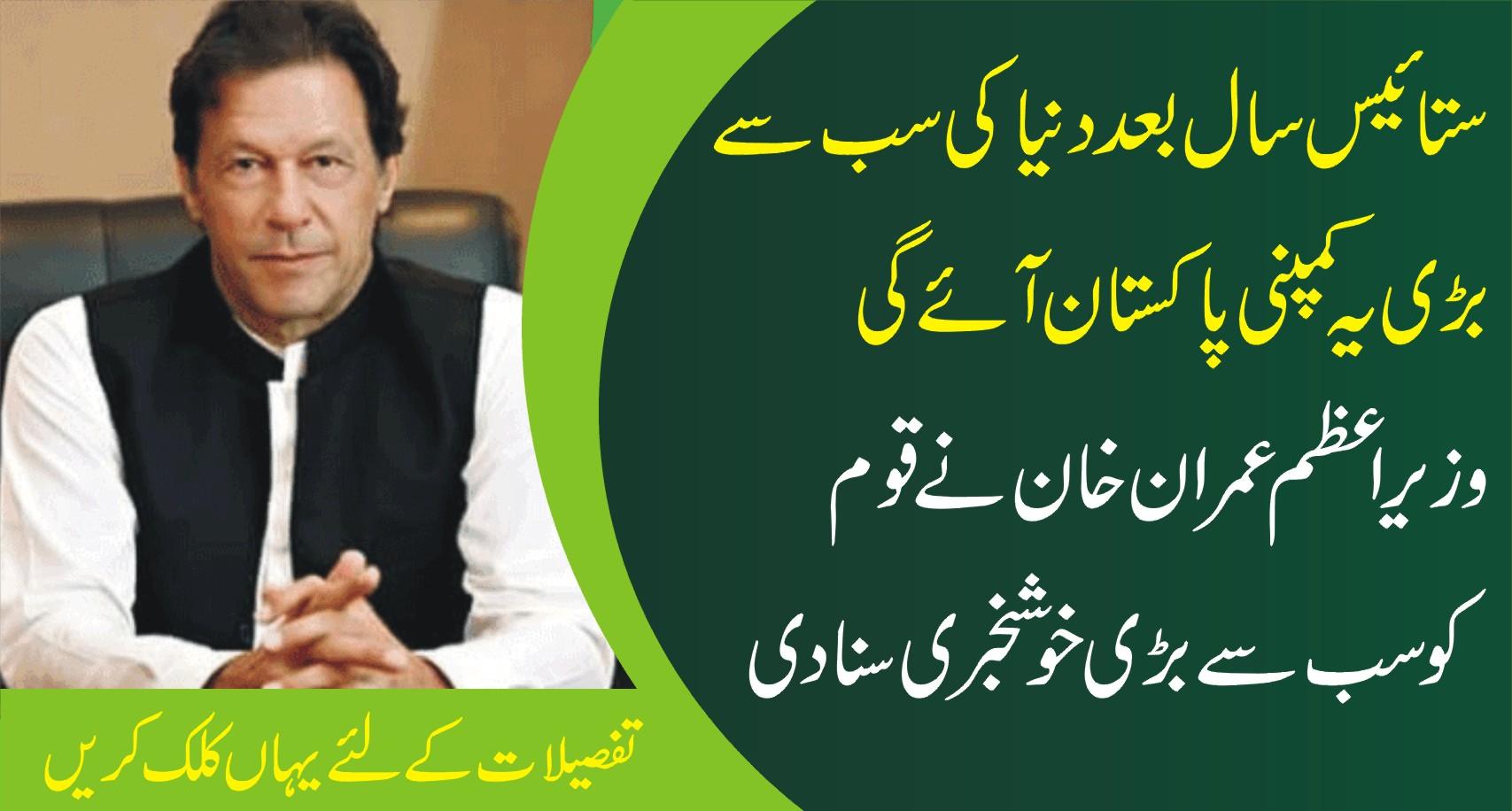 کئی سال بعد  سب سے بڑی یہ  کمپنی پاکستان آئے گی وزیراعظم عمران خان نے قوم کو سب سے بڑی خوشخبری سنا دی ….