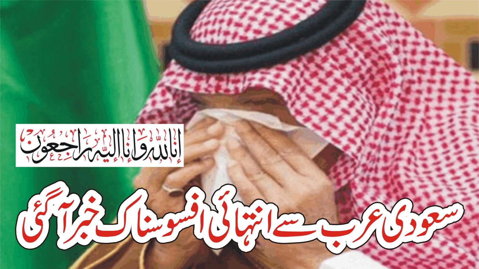 سعودی عرب سے انتہائی افسوسناک خبر آگئی ۔۔۔۔۔۔