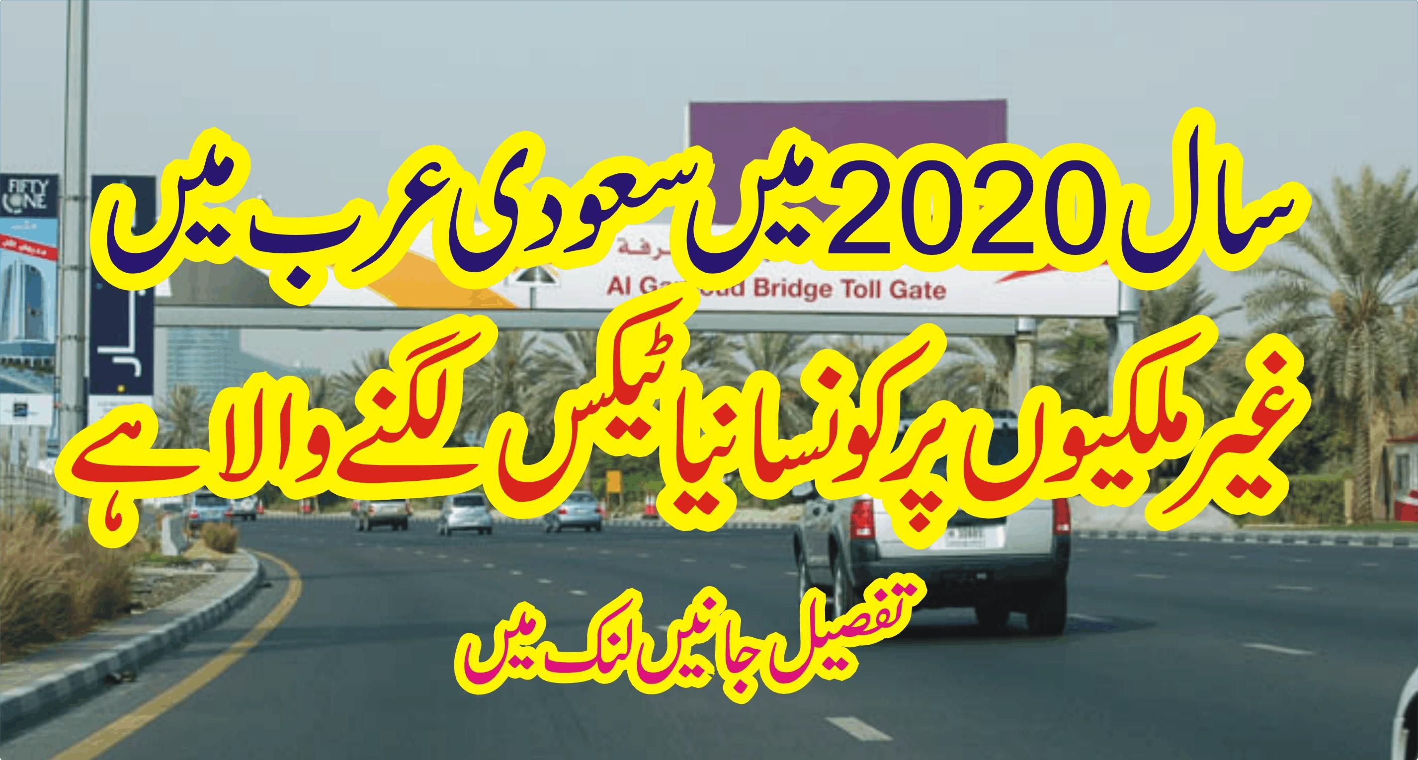 سال 2020 میں سعودی عرب میں غیرملکیوں پر کونسا نیا ٹیکس لگنے والا ہے؟ تفصیل جانیں…