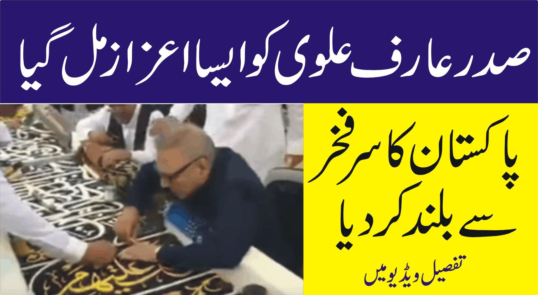صدر پاکستان عارف علوی کو ایسا اعزاز مل گیا ، پاکستان کا سر فخر سے بلند کردیا