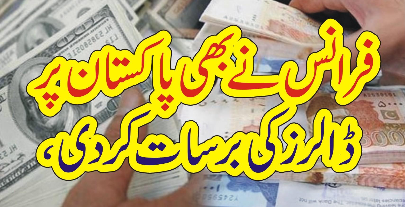 فرانس نے بھی پاکستان پر ڈالر کی برسات کردی۔۔۔،