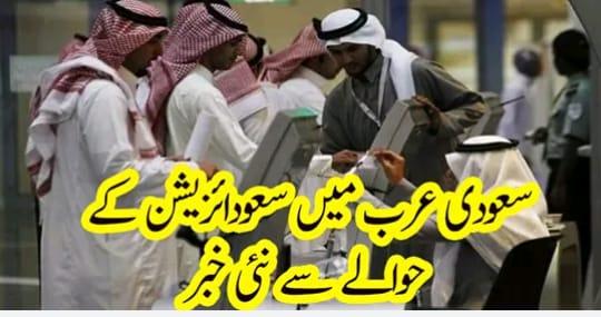 سعودی عرب میں سعودائزیشن کے حوالے سے نئی خبر آگئی ۔۔۔۔