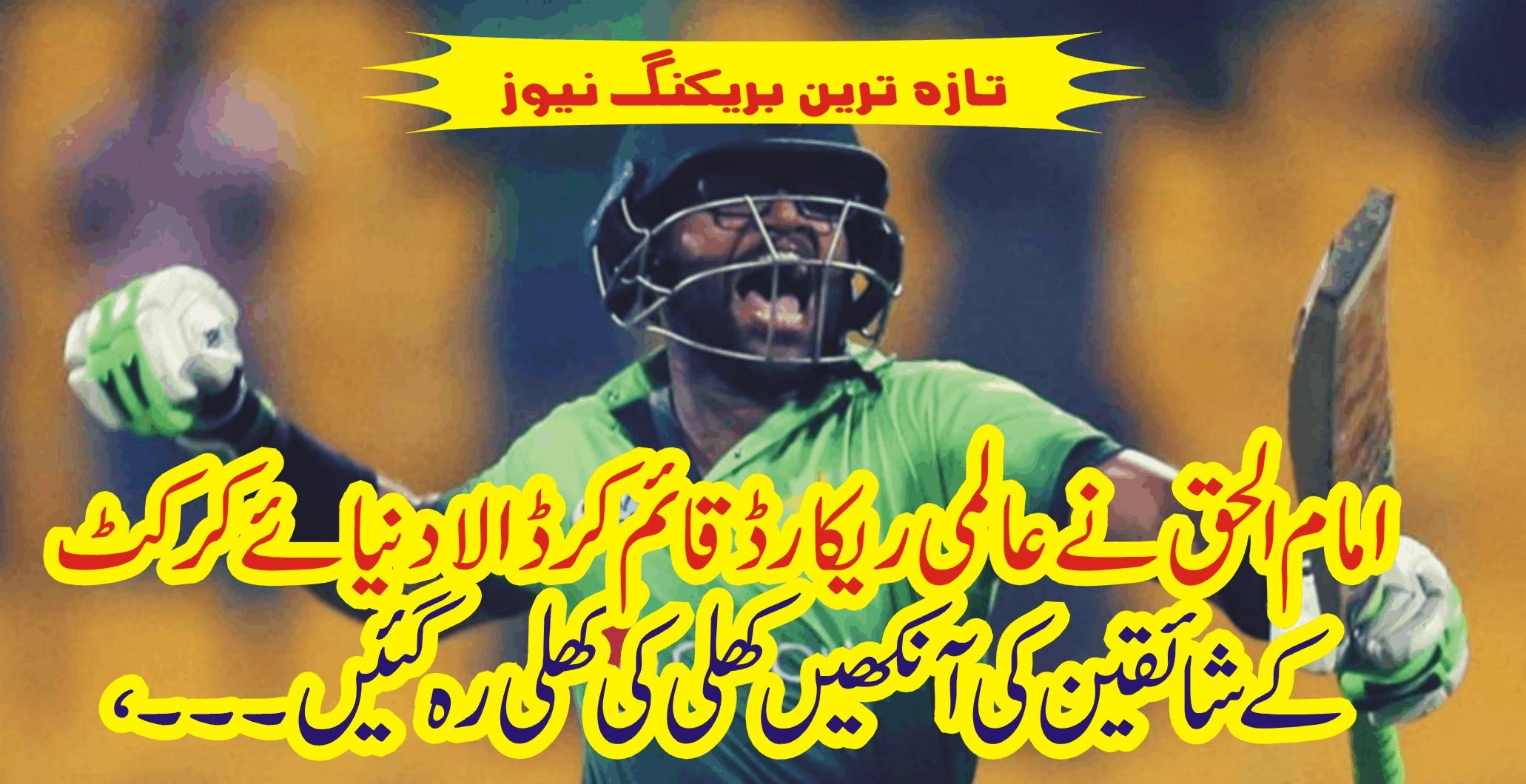 پاکستانی اوپنر بیٹسمین امام الحق نے عالمی ریکارڈ قائم کر ڈالادنیائے کرکٹ کے شائقین کی آنکھیں کھلی کی کھلی رہ گئیں ۔۔۔