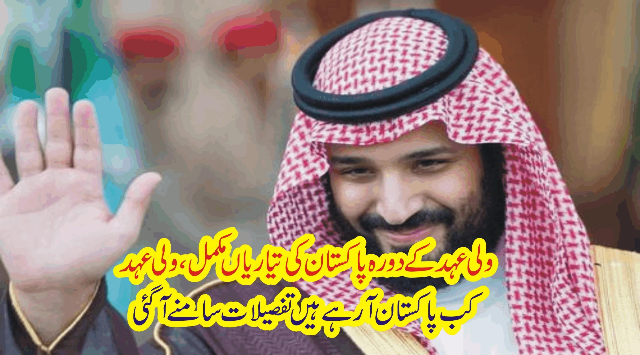 ولی عہد پاکستان کا دورہ کس مہینے میں کریں گے ،تفصیلات سامنے آگئی ۔۔۔۔