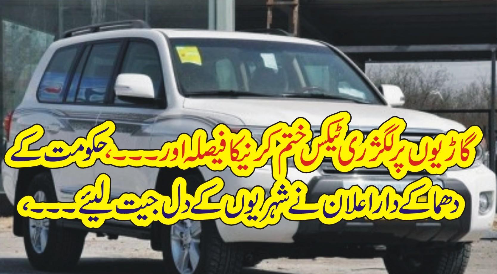 گاڑیوں پر لگژری ٹیکس ختم کرنے کا  فیصلہ اور۔۔۔ ،پاکستان حکومت کے دھماکے دار اعلان نے شہریوں کے دل جیت لیئے۔۔۔