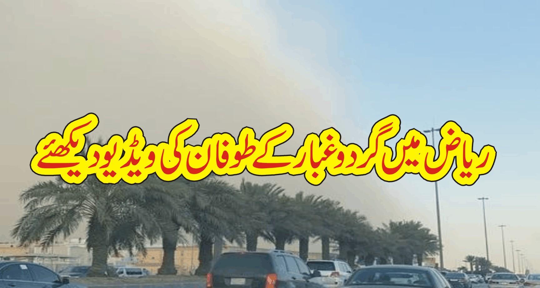 سعودی عرب کے شہر ریاض میں گردوغبار کے طوفان کی ویڈیو دیکھئے۔۔۔۔۔