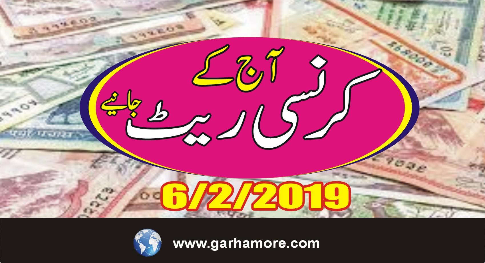 6 فروری 2019: پاکستان میں آج کے کرنسی ریٹ جانیے ….