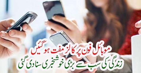 موبائل فون پر کالز' مفت 'ہوگئیں،تفصیلات جانیں