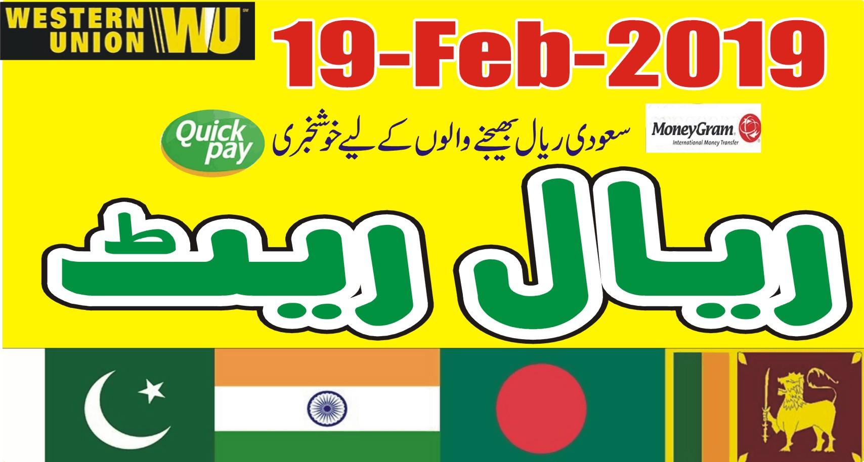 پاکستان,بھارت،بنگلادیش اور نیپال کے لیےآج کا سعودی ریال ۔۔۔۔
