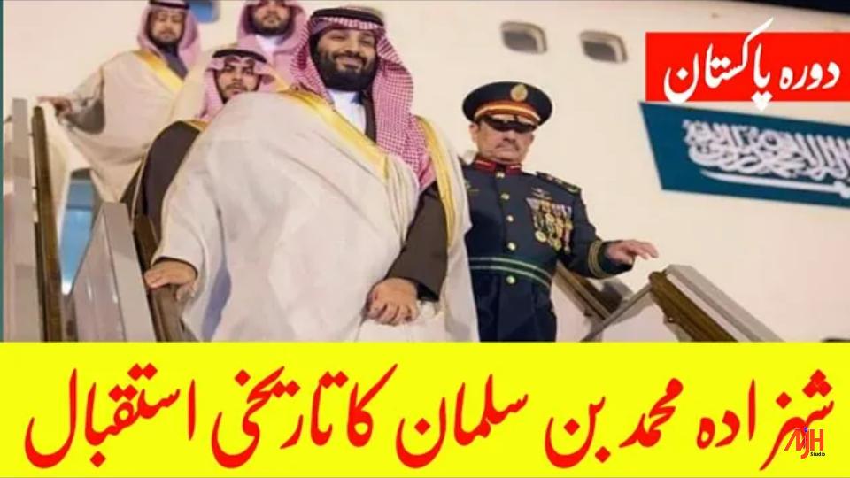 شہزادہ محمد بن سلمان کا پاکستان میں تاریخی استقبال