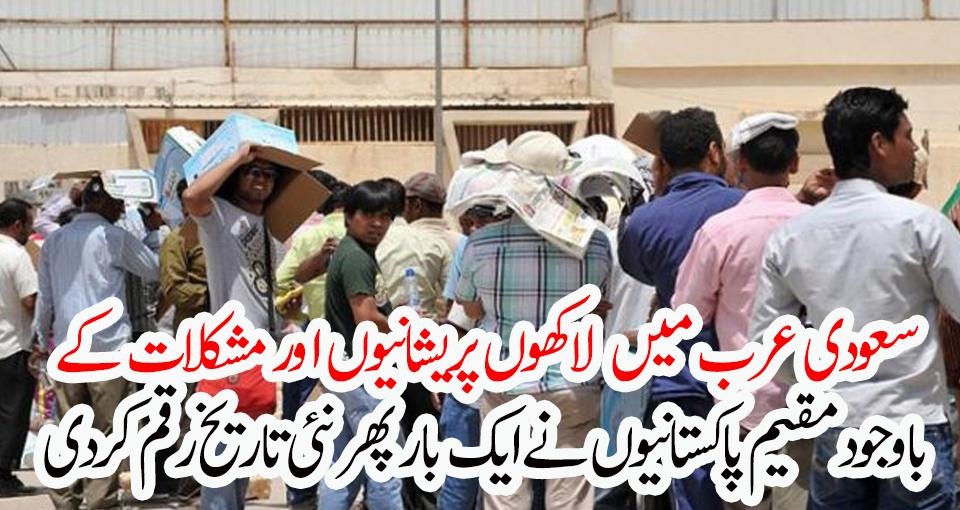 سعودی عرب میں لاکھوں پریشانیوں اور مشکلات کے باوجود مقیم پاکستانیوں نے ایک بار پھر نئی تاریخ رقم کردی