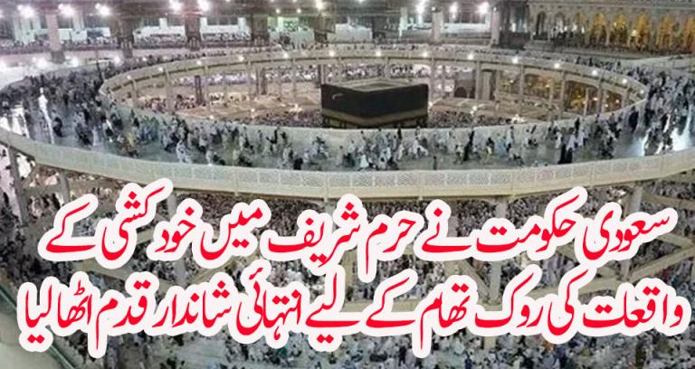 سعودی حکومت نے حرم شریف میں خود کشی کے واقعات کی روک تھام کے لیے انتہائی شاندار قدم اٹھالیا۔۔۔،