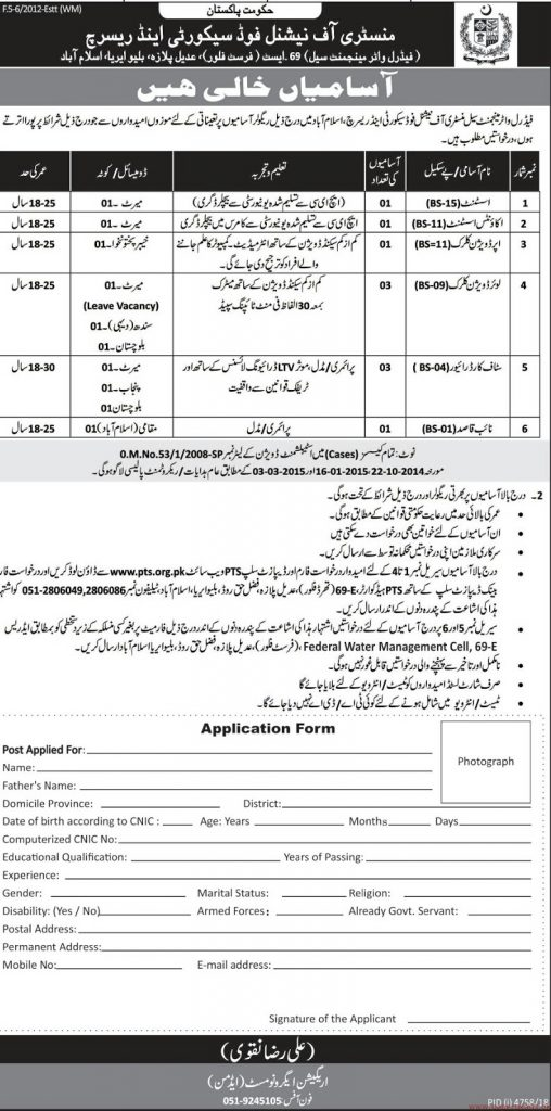 Govt jobs 2019 for male and female All Pakistan jobs 2019