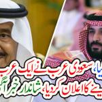 کمال ہی ہو گیا ، سعودی عرب نے ایک عرب ڈالر کا عطیہ دینے کا اعلان کردیا، شاندار خبر آگئی ۔۔۔،
