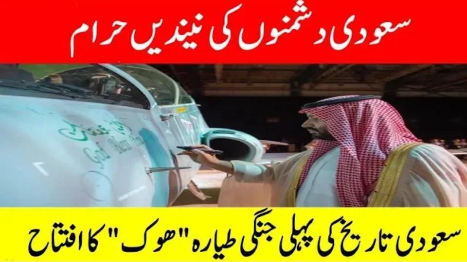 دشمنوں کی نیندیں حرام، سعودی تاریخ کی پہلی جنگی طیارہ ،، ھوک،، کا افتتاح