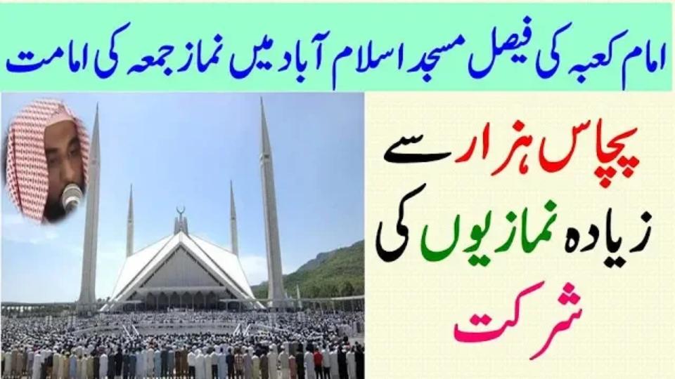 امام کعبہ کی فیصل مسجد اسلام آباد میں نماز جمعہ کی امامت ، پچاس ہزار سے زیادہ نمازیوں کی شرکت