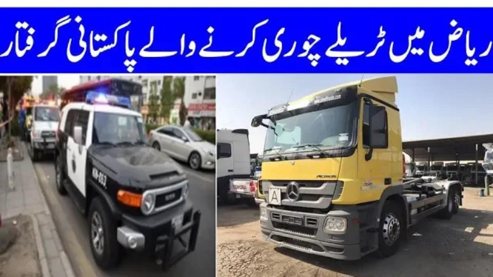 ریاض میں ٹریلے چوری کرنے والے پاکستانی گرفتار