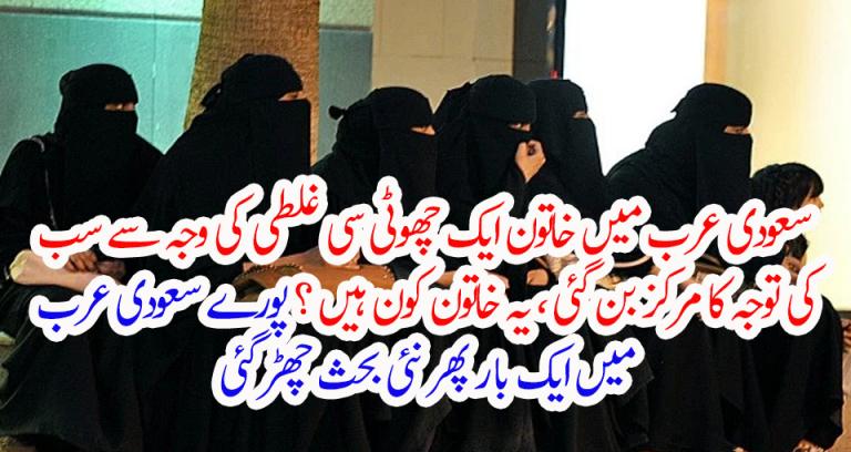 سعودی عرب میں خاتون ایک چھوٹی سی غلطی کی وجہ سے سب کی توجہ کا مرکز بن گئی ،یہ خاتون کون ہیں ؟ پورے سعودی عرب میں ایک بار پھر نئی بحث چھڑ گئی