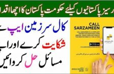 How to Complain Online on CallSarzameen App to Government of Pakistan Overseas Pakistanis