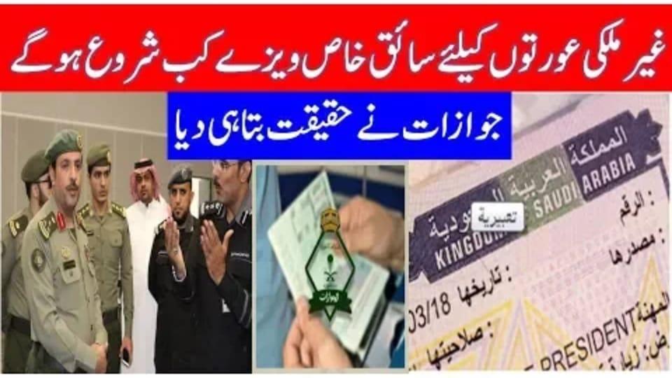 House Driver Visa for women in Saudi Arabia