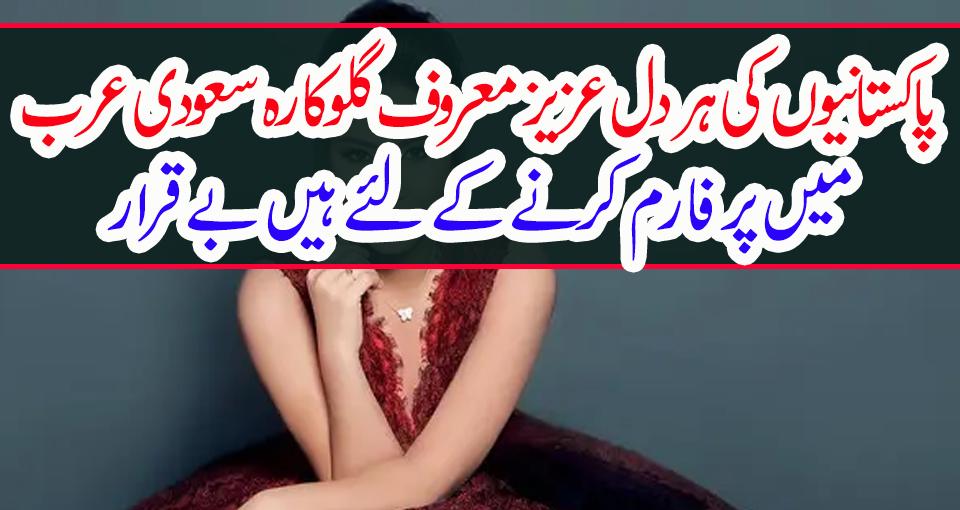 پاکستانیوں کی ہر دل عزیز معروف گلوکارہ سعودی عرب میں پرفارم کرنے کےلیے ہیں بے قرار
