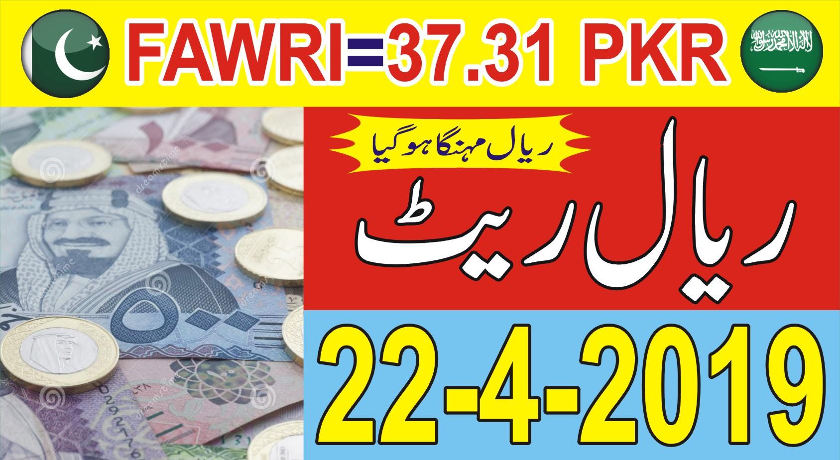 Today Saudi Riyal Rate For Pakistan Tahweel al Rajhi   Enjaz   NCB Quickpay