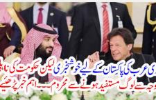 سعودی عرب  کی  پاکستان  کے لیے  خوشخبری  لیکن حکومت کی نا اہلی کی وجہ سے  لوگ مستفید ہونے سے محروم۔۔۔،اہم خبر پڑھئیے