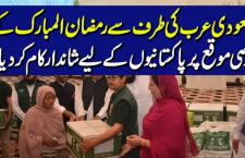 سعودی عرب کی طرف سے ماہ رمضان المبارک کے خصوصی موقع پر پاکستانیوں کے لئے شا ندا ر کام کردیا گیا ۔۔۔،