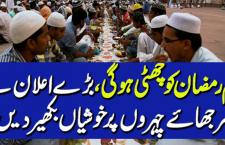 یکم رمضان کو چھٹی ہوگی ، بڑے اعلان نے مرجھاے چہروں پر خوشیاں بکھیر دیں ۔۔۔،