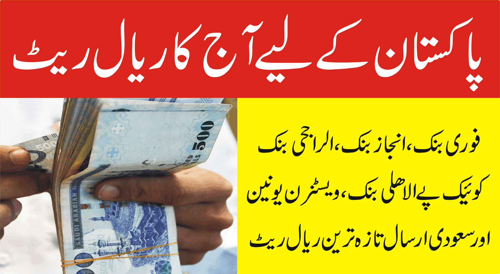 Today Saudi Riyal rate for Pakistan