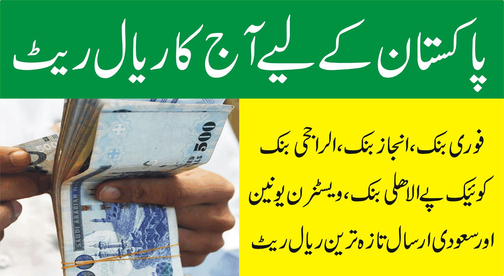 Today Saudi Riyal rate for Pakistan