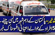 یااللہ خیر،، پاکستان کے اہم شہر میں لسی پینے سے 50 افراد کے حوالے سے اتنہائی افسوسناک خبر