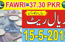 Today Saudi Riyal rate for Pakistan 15 May 2019
